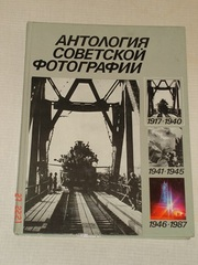Антология советской фотографии